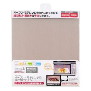 オーブン・電子レンジ用焼け焦げ防止シート H−7996 パール金属(PEARL METAL) n-kitchen