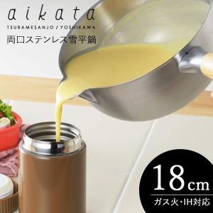 aikata アイカタ 両口 ステンレス 雪平鍋 18cm PD3001 ヨシカワ|n-kitchen