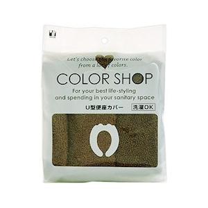 便座カバーU型 ブラウン ヨコズナクリエーション COLOR SHOP(カラーショップ) n-kitchen
