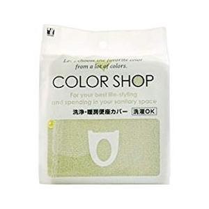 便座カバー洗浄暖房型 ベージュ ヨコズナクリエーション COLOR SHOP(カラーショップ)|n-kitchen