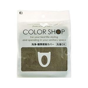 便座カバー洗浄暖房型 ブラウン ヨコズナクリエーション COLOR SHOP(カラーショップ)|n-kitchen