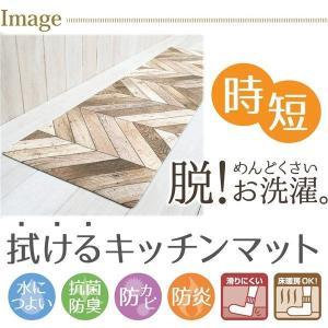 さらっと拭ける撥水PVCキッチンマット ブラウン系ヘリンボーン柄(木目調)ヘリング 約45×120cm ヨコズナクリエーション(Yokozuna) n-kitchen