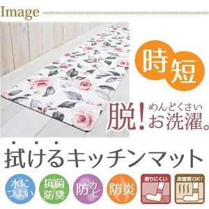 さらっと拭ける撥水PVCキッチンマット アイボリー系花柄(バラ) ドローレス 約45×120cm ビニール製 抗菌防臭 防カビ 防炎 ヨコズナクリエーション(Yokozuna) n-kitchen
