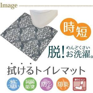 さらっと拭ける撥水PVCトイレマット グレー系クラシーク柄 約55×60cm ビニール製 抗菌防臭 防カビ 防炎 ヨコズナクリエーション(Yokozuna)|n-kitchen