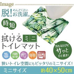 さらっと拭ける撥水PVCミニトイレマット グリーン系ジャングル柄 約40×50cm ビニール製 抗菌防臭 防カビ 防炎 ヨコズナクリエーション(Yokozuna)|n-kitchen