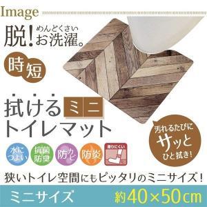 さらっと拭ける撥水PVCミニトイレマット ブラウン系ヘリンボーン柄(木目調)ヘリング 約40×50cm ビニール製 抗菌防臭 ヨコズナクリエーション(Yokozuna)|n-kitchen