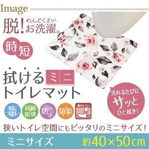 さらっと拭ける撥水PVCミニトイレマット アイボリー系花柄(バラ) ドローレス 約40×50cm ビニール製 抗菌防臭 防カビ 防炎 ヨコズナクリエーション(Yokozuna)|n-kitchen