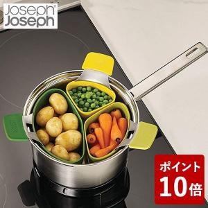 ジョセフジョセフ ネストスチーム グリーン 40083 JosephJoseph n-kitchen
