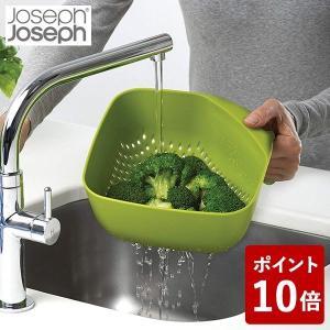 ジョセフジョセフ スタッカブルコランダー グリーン 40088 JosephJoseph n-kitchen