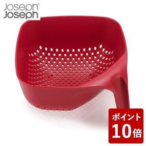 ジョセフジョセフ スタッカブルコランダー レッド 40089 JosephJoseph n-kitchen