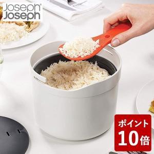 ジョセフジョセフ M-クイジーン 電子レンジ ライスクッカー 450026 JosephJoseph n-kitchen