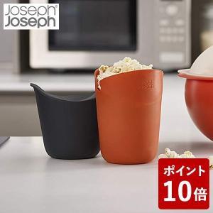 ジョセフジョセフ M-クイジーン 電子レンジ シングルポップコーンメーカー (2個セット) 45018 JosephJoseph n-kitchen
