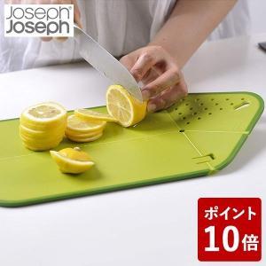 ジョセフジョセフ リンス&チョップ スモール グリーン 600711 JosephJoseph n-kitchen