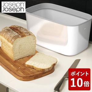 ジョセフジョセフ ブレッドケース ホワイト 80044 JosephJoseph n-kitchen