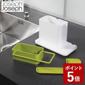 ジョセフジョセフ キャディ ホワイト/グリーン 850215 Joseph Joseph n-kitchen