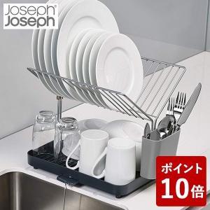 ジョセフジョセフ Yラック ディッシュドレイナー グレー 85084 JosephJoseph n-kitchen