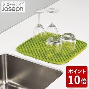 ジョセフジョセフ 食器乾燥用マット フルーム スモール グリーン 850864 JosephJoseph n-kitchen
