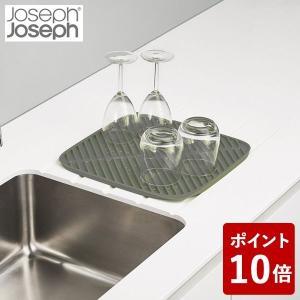 ジョセフジョセフ 食器乾燥用マット フルーム スモール グレー 85087 JosephJoseph n-kitchen
