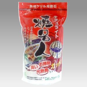 魚焼キグリル用敷石 ナチュライト焼名人 600g 伸興サンライズ|n-kitchen
