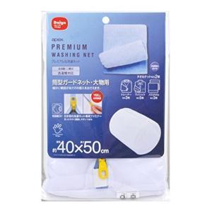 洗濯ネット APEX 筒型 ガードネット 大物用 40×50cm ダイヤコーポレーション|n-kitchen