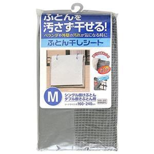 布団干し シート ズレない 汚れを防ぐ M 東和産業|n-kitchen
