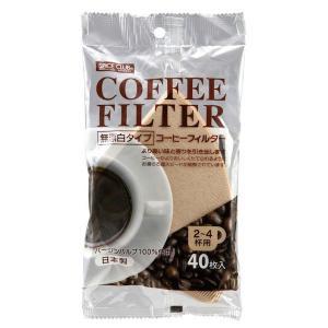 NSCコーヒーフィルター 40P 大和物産|n-kitchen