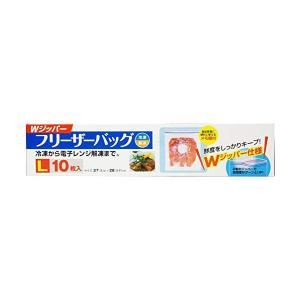 Wジッパーフリーザーバッグ L 10枚入 大和物産|n-kitchen