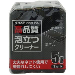 ワイズ 高品質泡立つクリーナー ネット 5個組 HQ−305|n-kitchen