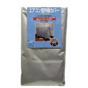 エアコン室外機カバー SC079 ワイズ|n-kitchen