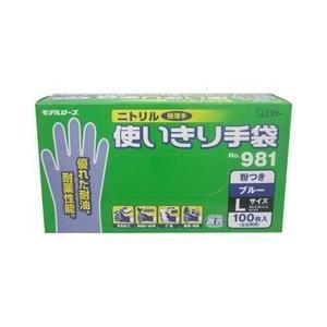 ニトリル使いきり手袋L 981-100P L BL エステー ST3192|n-kitchen