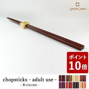 ヤマト工芸 4u chop stick adult use おとなの箸 ローズウッド YK10-001 yamato japan|n-kitchen
