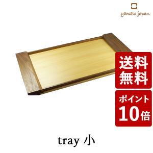 ヤマト工芸 4u tray 小 トレー ナチュラルYK10-015 yamato japan|n-kitchen