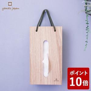ヤマト工芸 BAG tissue 壁掛け ティッシュケース ナラ YK18-105 yamato japan|n-kitchen