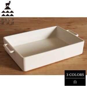 かもしか道具店 グリル皿 大 白 山口陶器 n-kitchen