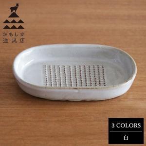 かもしか道具店 しょうがのおろし器 白 山口陶器|n-kitchen