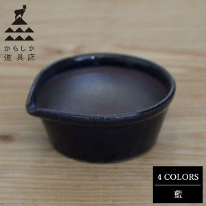 かもしか道具店 スパイスすりバチ 藍 山口陶器|n-kitchen