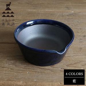 かもしか道具店 すりバチ 藍 山口陶器|n-kitchen