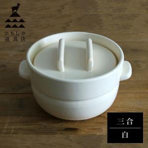 かもしか道具店 ごはんの鍋 三合炊き 白 山口陶器|n-kitchen