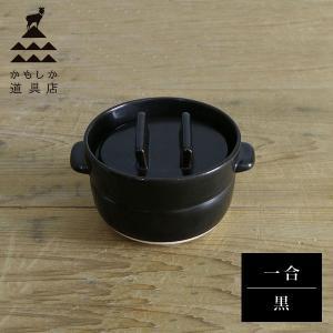 かもしか道具店 ごはんの鍋 一合炊き 黒 山口陶器|n-kitchen