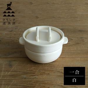 かもしか道具店 ごはんの鍋 一合炊き 白 山口陶器|n-kitchen