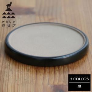 かもしか道具店 素焼きコースター(小皿としても使用可) 黒 山口陶器 n-kitchen