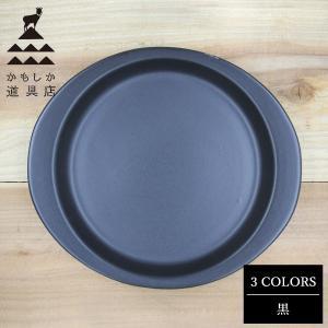 かもしか道具店 陶のフライパン ふつう(直径26.5cm、高さ2.35cm) 黒|n-kitchen