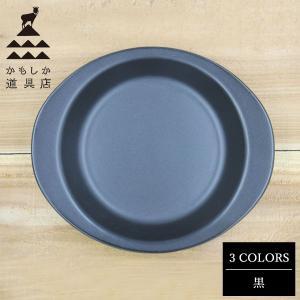 かもしか道具店 陶のフライパン こぶり(直径20.5cm、高さ1.75cm) 黒|n-kitchen
