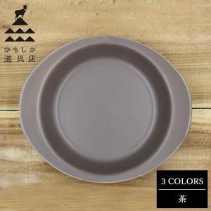 かもしか道具店 陶のフライパン こぶり(直径20.5cm、高さ1.75cm) 茶|n-kitchen