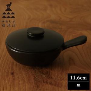 かもしか道具店 目玉焼き鍋  黒 山口陶器|n-kitchen