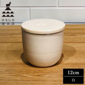 かもしか道具店 陶の飯びつ こぶり  白 山口陶器|n-kitchen