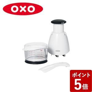 オクソー みじん切り ミニチョッパー 1060620 OXO n-kitchen