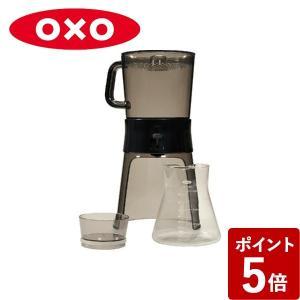 オクソー 水出し 濃縮 コーヒーメーカー 1272880 OXO|n-kitchen