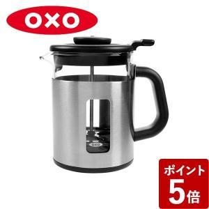 オクソー フレンチプレス コーヒーメーカー 0.5L 11108500V1 OXO|n-kitchen