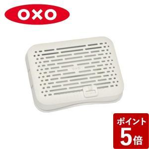 オクソー 野菜保存容器 グリーンセーバー 活性炭 カートリッジ 11154100 OXO|n-kitchen